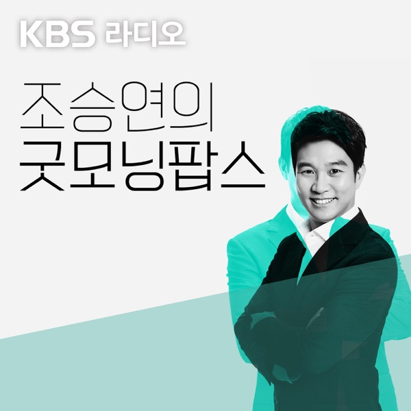 [KBS] 조승연의 굿모닝팝스