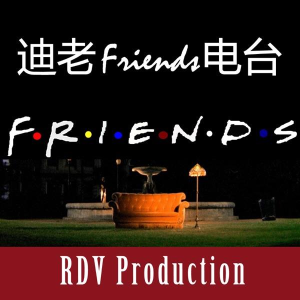 迪老Friends老友记电台