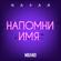 Напомни имя (feat. MBAND) - Natan