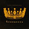 Принцесса - Бабек Мамедрзаев mp3