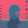 YOASOBI - 夜に駆ける アートワーク