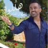 Marwan Chami - Hallelou artwork