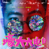 Axel Lee - 壕大大电台 - EP