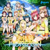 未体験HORIZON-Aqours