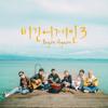 Henry, Lena Park, Hareem & Lim Heon Il - It's You (서울 버스킹 Version) artwork