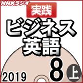 NHK 実践ビジネス英語 2019年8月号(上)