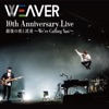 WEAVER「10th Anniversary Live 最後の夜と流星~We're Calling You~」 by WEAVER