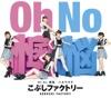 60. Oh No 懊悩/ハルウララ - EP - こふ?しファクトリー