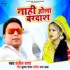 Nahi Hola Bardash Single