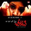 Amavasya Cheekati Original Motion Picture Soundtrack EP