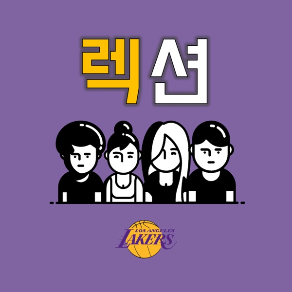 NBA(LA Lakers) Talk, 렉션