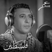 Ram Alla  Omar Alabdallat - Omar Alabdallat