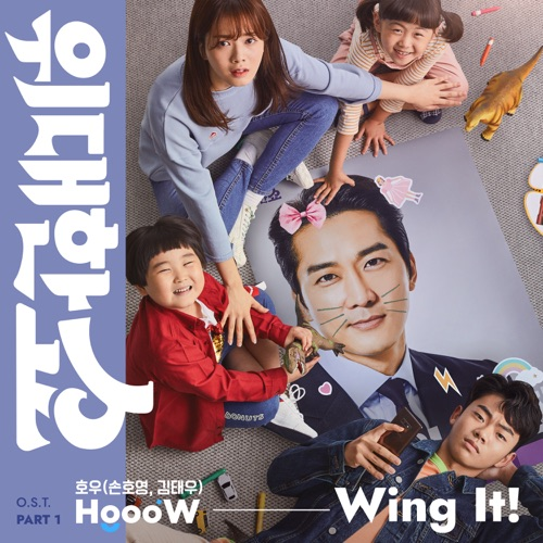 HoooW (Hoyoung, Taewoo) – The Great Show OST Part.1