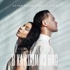 Артём Пивоваров - В каждом из нас (feat. Ёлка) обложка