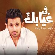 Fe Gyabek - Fouad Abdulwahed - Fouad Abdulwahed