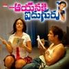 Aayaniki Aiduguru Original Motion Picture Soundtrack
