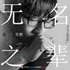 陳雪燃 - 無名之輩 (電視劇《親愛的, 熱愛的》主題曲) 插圖