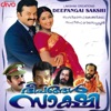 Deepangal Sakshi (Original Motion Picture Soundtrack)