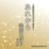 あれから -NHKスペシャル・バージョン- (AI歌唱)