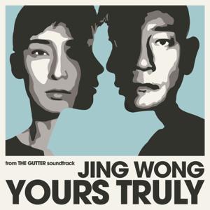 黃靖 - Yours Truly (電視劇《歎息橋》插曲)