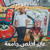 Ayez Akhalas Gama'a  Sharmoofers - Sharmoofers