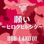 願い 〜ヒロクヒトシク〜/BimBomBam楽団ジャケット画像