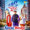 Aavuj Reshe Original Motion Picture Soundtrack EP