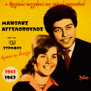 Manolis Aggelopoulos - Agapao Tin Annoula (1961-1963), Vol. 4