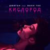 Джиган - Кислород (feat. Bahh Tee) обложка