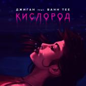 Кислород (feat. Bahh Tee) - GeeGun