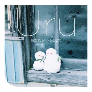 Uru - あなたがいることで
