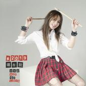 冷水澡 (feat. 胖虎punkhoo)