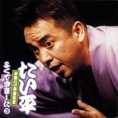 林家たい平落語集~たい平よくできました 3~ 青菜(2005年6月24日 東京芸術劇場小ホール2): 青菜