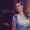 Dalia - Tra Haqi - Single