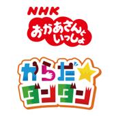からだ☆ダンダン(NHKおかあさんといっしょ)