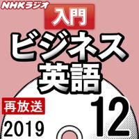 NHK 入門ビジネス英語 2019年12月号