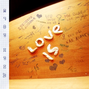 Love Is - Single