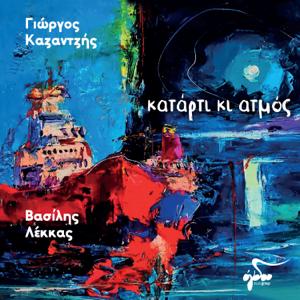 Yorgos Kazantzis & Vasilis Lekkas - Katarti ki atmos