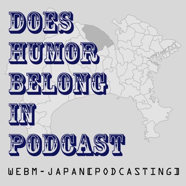 WEBM-JAPAN【PODCASTING】