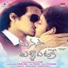Manasa Tulli Padake (Original Motion Picture Soundtrack) - EP