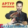 Алкоголичка - Артур Пирожков mp3