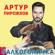 #Алкоголичка - Артур Пирожков
