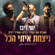 Ishay Ribo, Amir Benayoun & Amir Dadon - ניצחת איתי הכל לייב