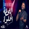 Tamer Hosny - El Lahza El Helwa