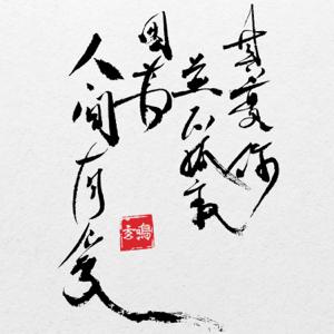林二汶 - 愛在人間
