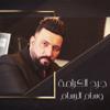 Wessam Al Rasam - Jarh Al Karama