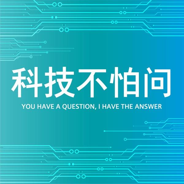 科技不怕问