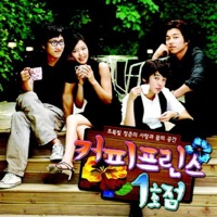 The 1st Shop of Coffee Prince (Original Television Soundtrack)