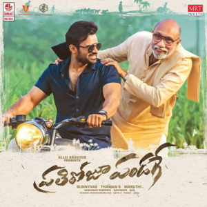 Thaman S. - Prati Roju Pandaage (Original Motion Picture Soundtrack) - EP