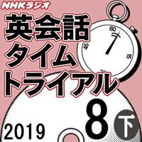 NHK 英会話タイムトライアル 2019年8月号(下)